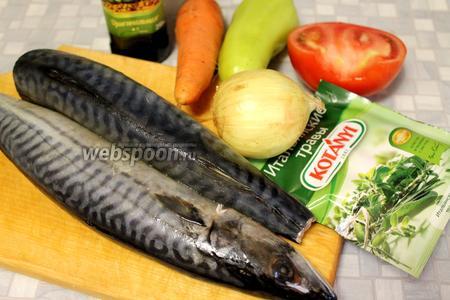 Для запекания приготовить рыбу, перец, кабачок,  морковь, лук, помидор, масло и пряности.