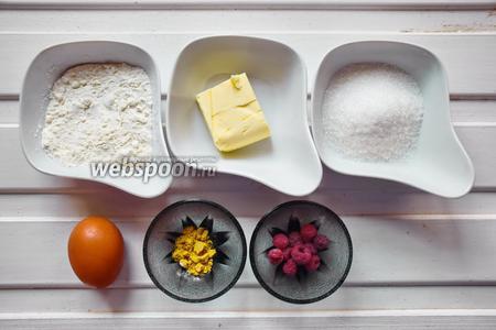 Ингредиенты: мука, сахар, масло сливочное, яйцо, имбирь сухой и малина сушёная.