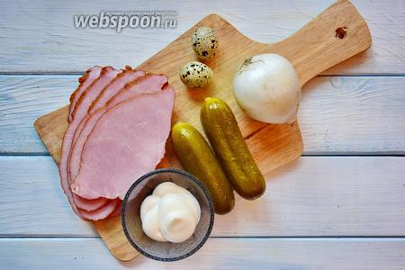 Ингредиенты: карбонад (шинка, ветчина), маринованные огурцы, лук белый, перепелиные яйца, майонез, соль, перец.