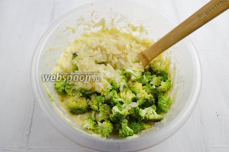 Добавить соцветия брокколи, пассерованный лук. Перемешать до однородной массы.
