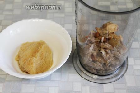 В стакан погружного блендера положить куриное мясо, зёрна миндаля, отжатую булку.