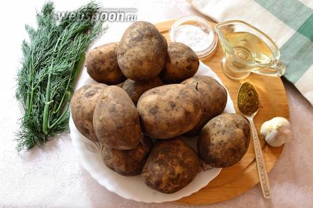 Для приготовления ароматного картофеля в духовке, возьмём 10 клубней картофеля среднего размера, чеснок, зелень укропа (можно добавить и петрушку), 1 чайную ложку любых специй по вкусу (у меня готовые специи для картофеля), соль и подсолнечное рафинированное масло. Мои специи были уже с добавлением соли, поэтому количество соли у меня 0,5 ложки. Если ваши специи будут без соли, то можно увеличить количество соли до 1 чайной ложки.
