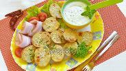 Фото рецепта Вкусный запечённый картофель