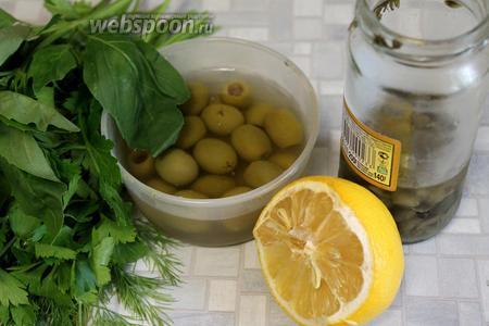 Приготовить оливки, каперсы, лимон и зелень.