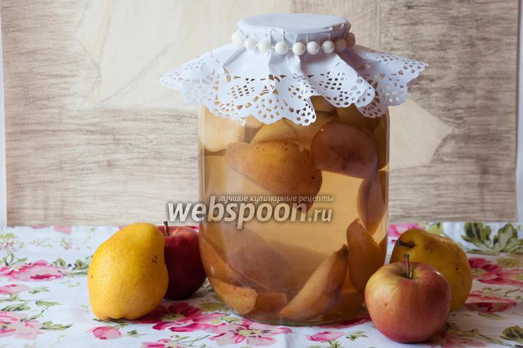 Фото Компот из яблок и груш на зиму