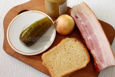 Для приготовления нам понадобятся хлеб, грудинка, маринованный огурец, лук репчатый и горчица.