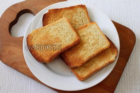 Обжариваем хлеб в тостере.