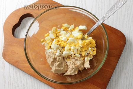 Очищаем и мелко нарезаем яйца, соединяем с печенью.