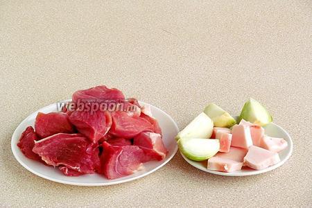 Мясо и 50 г сала нарезать кусочками. Луковицу очистить и разрезать на 4 части.