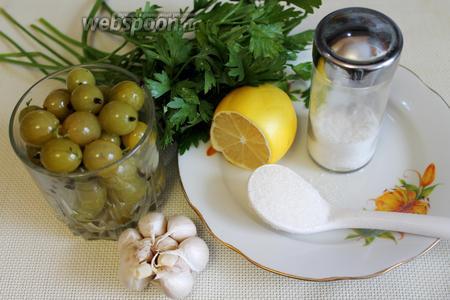 Для соуса взять крыжовник, лимонный сок, соль, сахар, чеснок, петрушку.