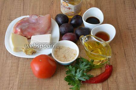 Для приготовления нам понадобится: куриная грудка, алыча красная, помидор, перец острый, сыр твёрдый, сыр плавленый, мёд, соевый соус, уксус яблочный, петрушка, имбирь, соль адыгейская, масло подсолнечное.