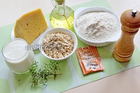 Приготовим все ингредиенты: мука пшеничная, соль, разрыхлитель, овсяные хлопья (желательно быстрого приготовления), сыр твёрдый (любой!!!), масло оливковое, розмарин (можно сушёный, а можно без него), кефир любой жирности (даже можно заменить на молоко).