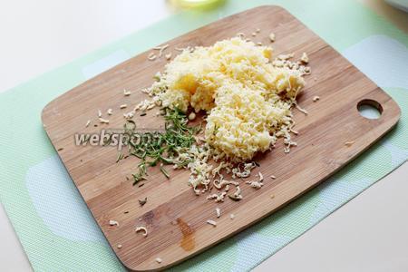 Сыр натереть на мелкой тёрке, розмарин измельчить.