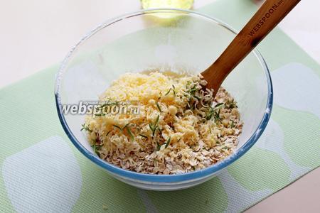 Добавить сыр и розмарин к сухим ингредиентам.