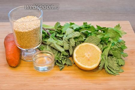Для приготовления салата нам потребуется крупа киноа (кинва, кинуа), морковь, оливковое масло, лимонный сок и много зелени. Я взяла мяту, листья сельдерея и петрушку. Также нам будет нужна марля. Начнём!