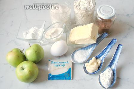 Для приготовления пирога с яблоками и сметанной заливкой потребуются такие продукты: масло сливочное, сахар, ванильный сахар, сахарная пудра, сметана, майонез, яйцо, мука, корица, сода, крахмал, яблоки.