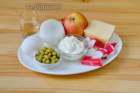 Для салата нам понадобится крабовое мясо, отварные яйца, репчатый лук, твёрдый сыр, кисло-сладкие яблоки, консервированный зелёный горошек, майонез и немного яблочного уксуса и воды для маринада.
