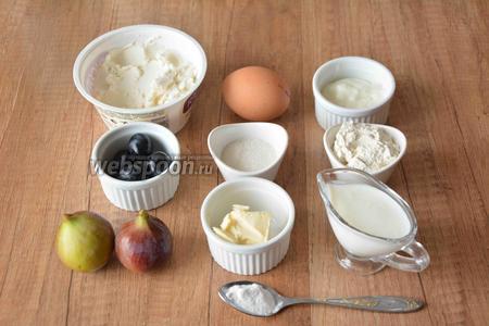 Для приготовления нам понадобятся яйца, сахар, мука пшеничная, разрыхлитель, йогурт, сливочное масло, кефир, творожный сыр, тёмный виноград, инжир.