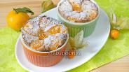 Фото рецепта Творожная запеканка с мандаринами и физалисом