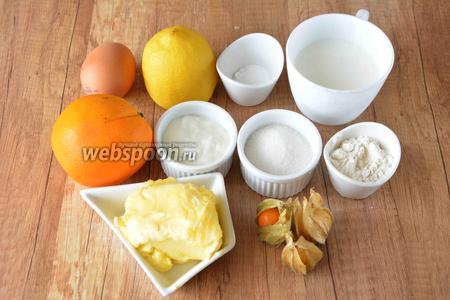 Для приготовления нам понадобится: масло сливочное, яйца куриные, сахар, мука пшеничная, йогурт, кефир, разрыхлитель, физалис, апельсин, лимон.