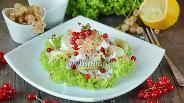 Фото рецепта Салат с белой смородиной, курицей и яблоком