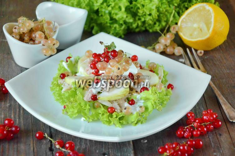 Фото Салат с белой смородиной, курицей и яблоком
