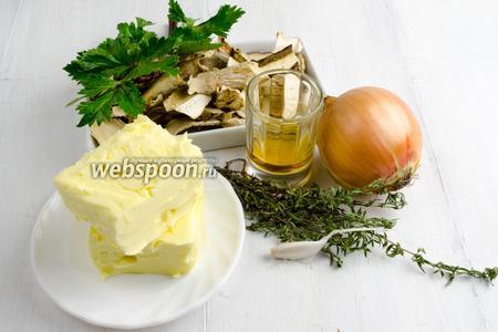 Чтобы приготовить грибное масло, нужно взять мягкое сливочное масло, соль морскую крупную, перец молотый, масло топлёное, лук, чеснок, грибы белые сушёные, коньяк, тимьян, петрушку.