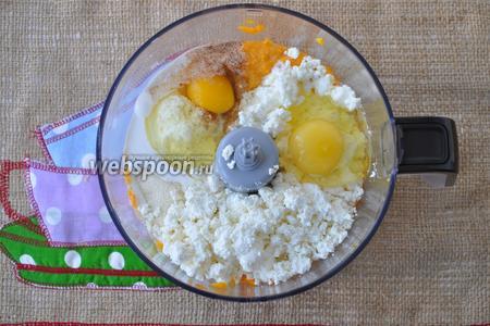 Добавить к пюре яйца, сливки, пряничный сахар, творог, соль и манку.