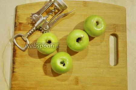 Подготовим яблоки: нужно аккуратно удалить сердцевину  яблоку, чтобы получилось сквозное отверстие. Я это сделала штопором, кстати очень удобно и быстро.