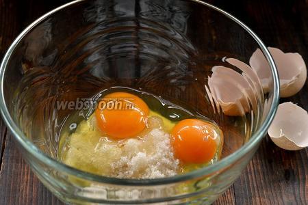 Соединить яйца и сахар.