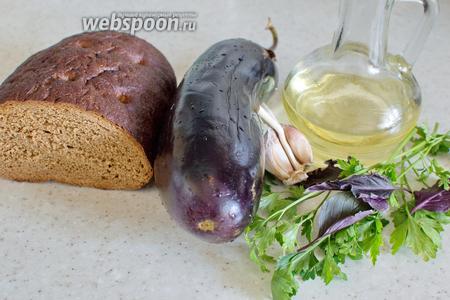 Для приготовления понадобится хлеб чёрный, баклажаны, чеснок, зелень, растительное масло, соль, перец.