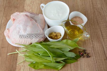 Для приготовления необходима курица, черемша, кефир, соль адыгейская, перец чёрный горошком, масло подсолнечное, дижонская горчица.