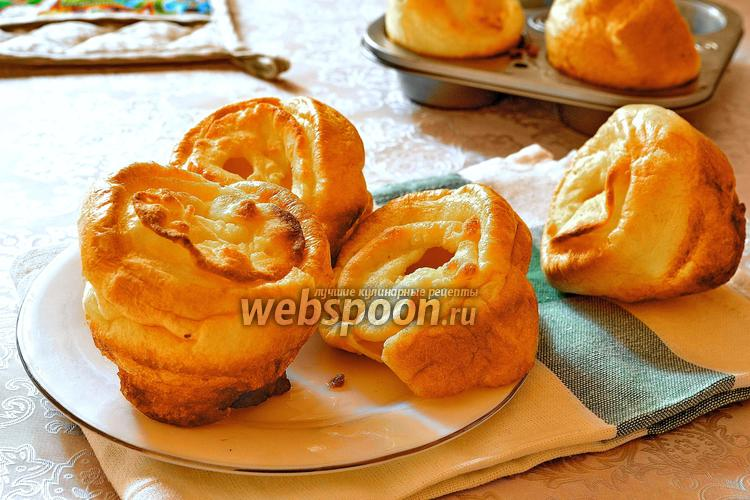 йоркширские булочки рецепт с фото
