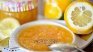 Фото рецепта Повидло из лимонов
