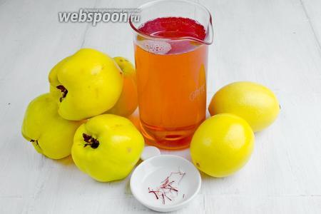 Чтобы приготовить конфитюр, нужно взять яблочный сироп (приготовьте его заранее), айву, 5-7 тычинок шафрана, лимоны.