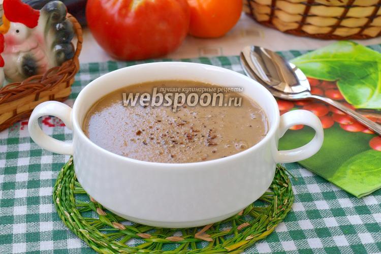 Фото Суп-пюре из красной чечевицы с баклажанами