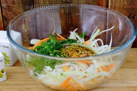 Салат присолите и поперчите, перемешайте. Добавьте рубленную зелень и горчичную заправку.