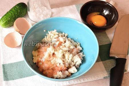 Солим по вкусу, добавляем 1 яичный белок и всё хорошенько вымешиваем, можно немного отбить фарш.