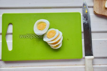 Яйца очистить, порезать колечками.