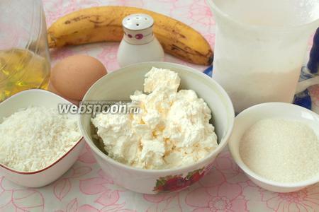 Для приготовления сырников нам понадобится сухой, мягкий творог, пачка кокосовой стружки (40 г), сахар, банан, яйцо, соль, мука для панировки и растительное масло для жарки.