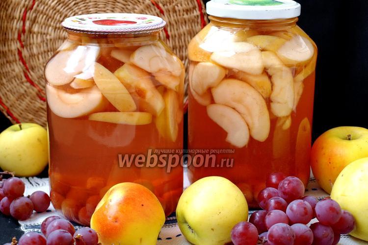 Фото Компот из винограда и яблок на зиму