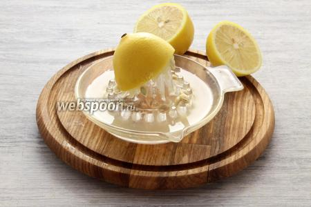 Отжимаем лимонный сок.
