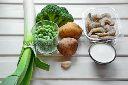 Ингредиенты: лук-порей, брокколи, картофель, чеснок, сливки, зелёный горошек, креветки тигровые, соль, перец по вкусу.