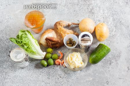 Основные ингредиенты у нас будут такие: рябчики (1/2 штуки), картофель (2 штуки), огурцы (1 штука), салат-латук (3-4 листа), Провансаль (1,5 ст. л.), раковые шейки (3 штуки), ланспик (0,25 стакана), капорцы (1 чайная ложка), оливки (3-5 штук). Свежие огурцы можно заменить крупными корнишонами. Вместо рябчиков, можно брать телятину, куропатку и курицу, но настоящая закуска оливье готовится непременно из рябчиков. Жареный рябчик  у меня уже был готовый. В любом случае, время его приготовления — 40 минут, так что за 2 часа вы успеете управиться с рябчиком, даже если он ещё не был изжарен. Салат-латук — это, по сути дела, любой садовый салат, который ботанически — салат, а не цикорий, капуста или там руккола. Теперь чуток поподробнее, что такое ланспик. Это, грубо говоря, плотный и прозрачный холодец. Мы его сделаем в шаге 2, под него ингредиенты даны отдельной группой. Я сделала чуть больше, чем стакан (если предполагать, что стакан 240 мл). Не указана в составе ингредиентов, но упоминается в Александровой в описании операций, соя-кабуль. Это, на сегодняшний день, самый загадочный компонент оливье. Единственное, что сейчас можно утверждать, — это не соевый соус, как можно подумать. Согласно словарю Даля, «соя» — это слово для «соуса». То есть «соя-кабуль» — это, по-нашему, «кабульский соус». Соевым соусом Кабул не больно славен. Так вот, в старых поваренных книгах сохранилось несколько вариантов «сои кабуль». Один из них с хреном, другой — с красными перцами в изобилии. Поскольку я не люблю ни то, ни другое, я сделаю третий, самый простой, в шаге 3. Ингредиенты под него тоже даны отдельной группой. Они пойдут в салат не полностью, мне просто по-другому было не смешать нужную консистенцию.
