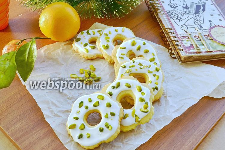Фото Лимонные колечки с фисташками