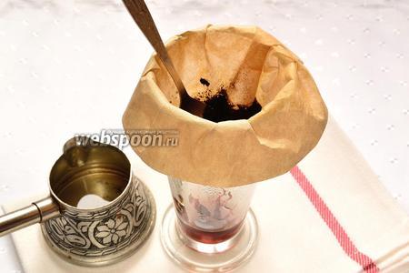 Положить кофе (мелкий помол) в фильтр. Добавить немного (20-30 мл) горячей воды (90-95°С). Размешать ложкой.