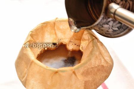 Далее доливаем оставшийся объём воды, наливая тонкой струйкой воду по кругу, по спирали. Ждём, когда вода пройдёт через фильтр. В итоге, в стакане, получится кофе.