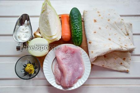 Ингредиенты: индейка, тонкий армянский лаваш, капуста, морковь, огурец свежий, лук, чеснок, сметана, майонез, горчица, соль, приправа для птицы.