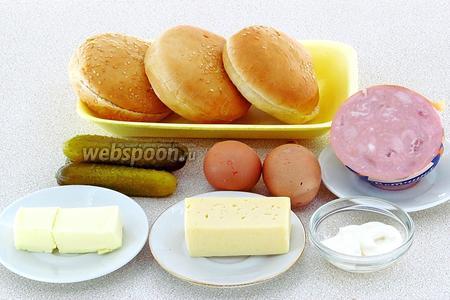 Для приготовления бутербродов нужно взять булочки для гамбургеров, ветчину, солёные огурцы, куриные яйца, сливочное масло, твёрдый сыр и майонез. Вместо булочек можно использовать ломтики батона или пшеничного хлеба.