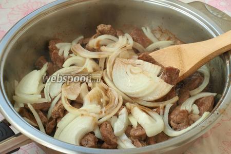 Затем нарезать полукольцами репчатый лук и добавить его к мясу, перемешать. Добавить гранатовый соус и лимонный сок, посолить по вкусу. Когда лук немного подрумянится, добавить в сковороду воду.
